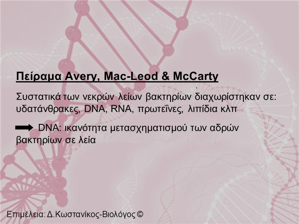 Πείραμα Avery, Mac-Leod & McCarty