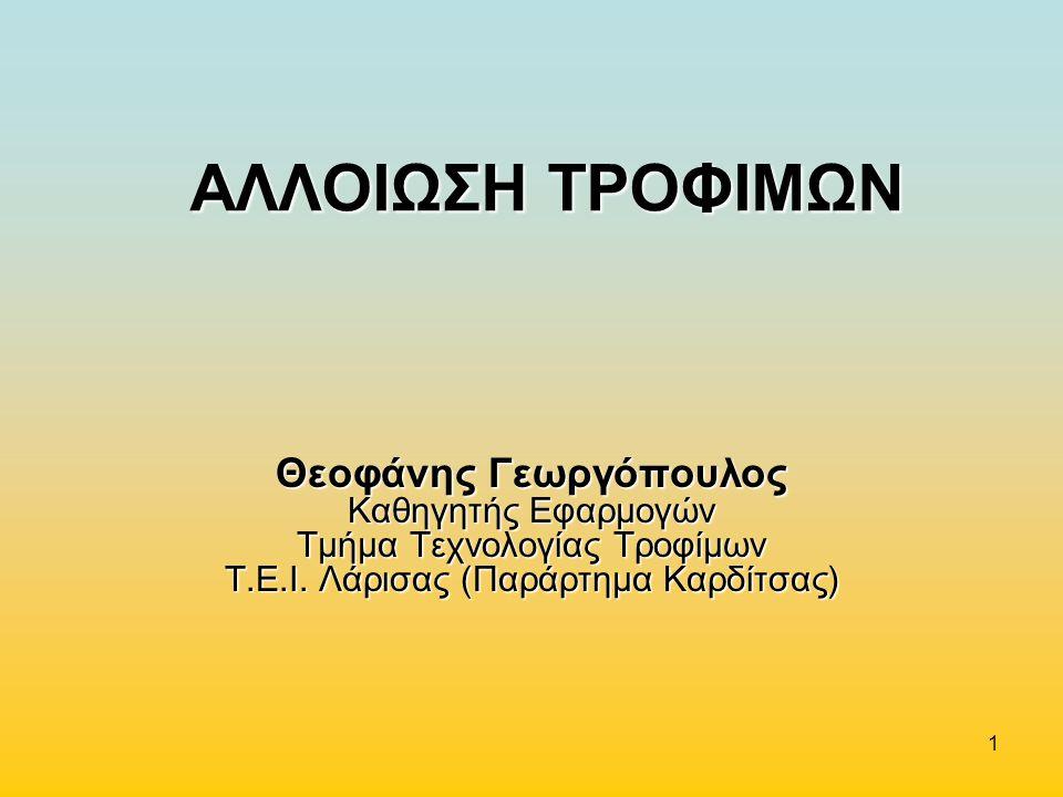 Θεοφάνης Γεωργόπουλος