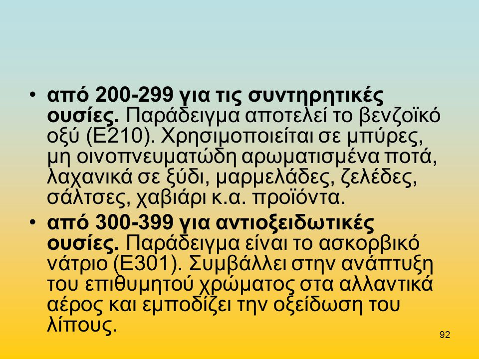 από 200-299 για τις συντηρητικές ουσίες