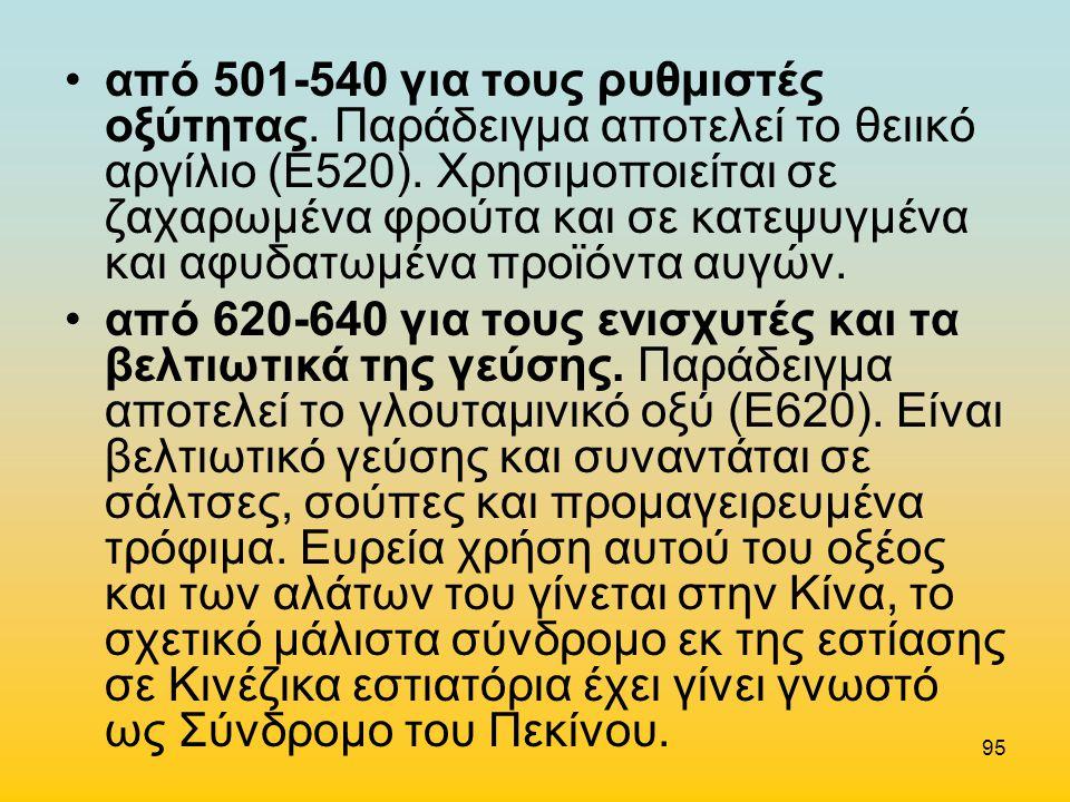 από 501-540 για τους ρυθμιστές οξύτητας