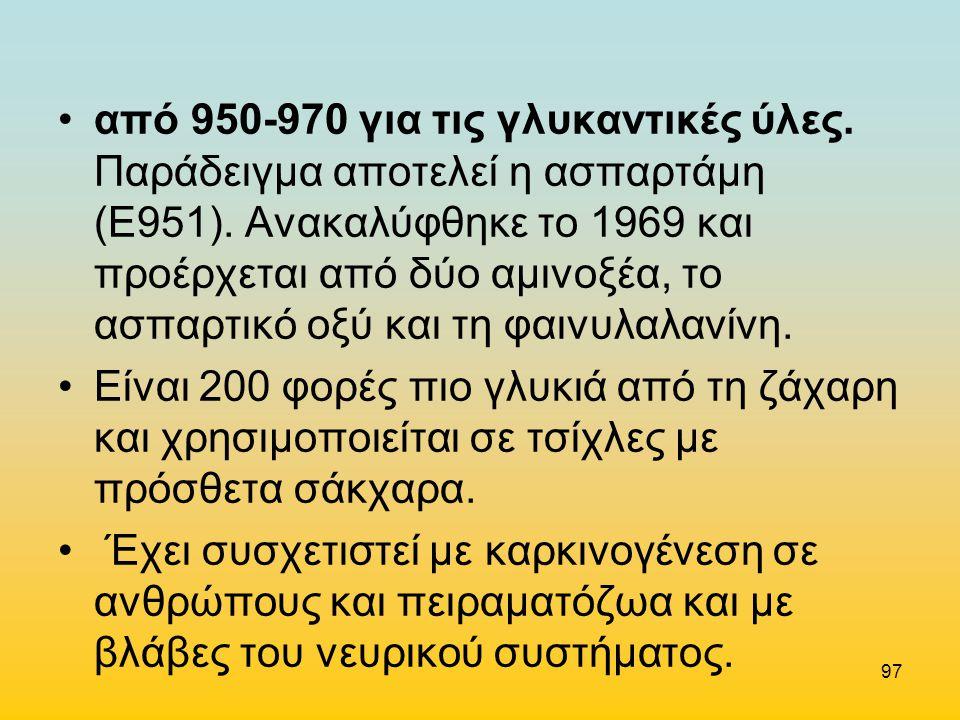 από 950-970 για τις γλυκαντικές ύλες