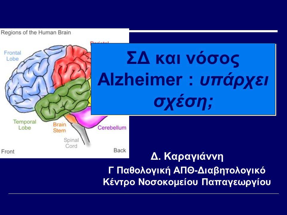 ΣΔ και νόσος Alzheimer : υπάρχει σχέση;