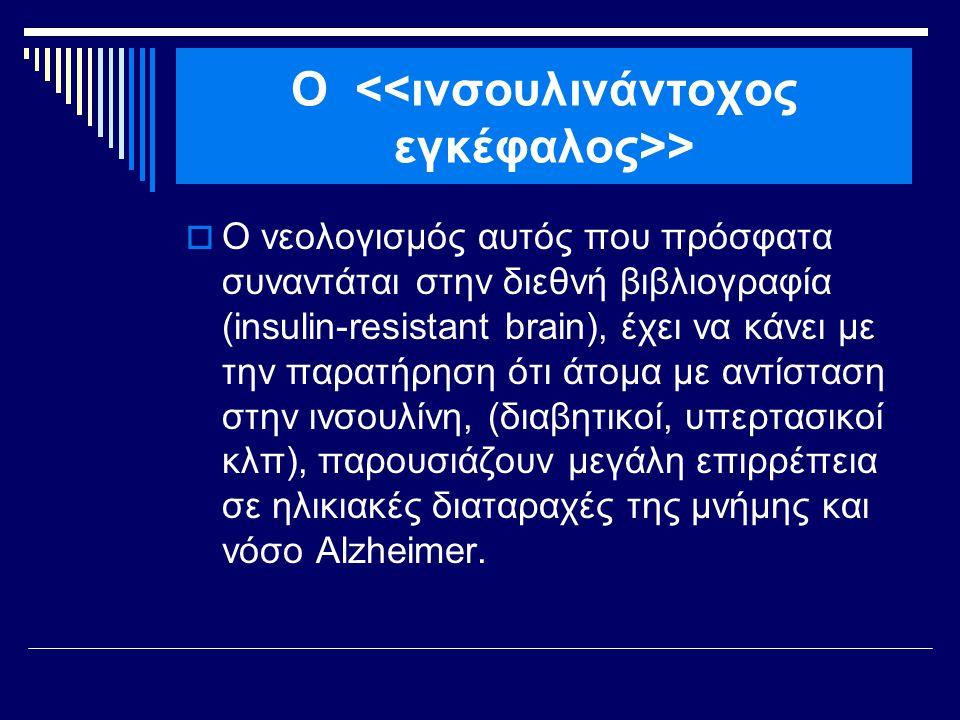 Ο <<ινσουλινάντοχος εγκέφαλος>>