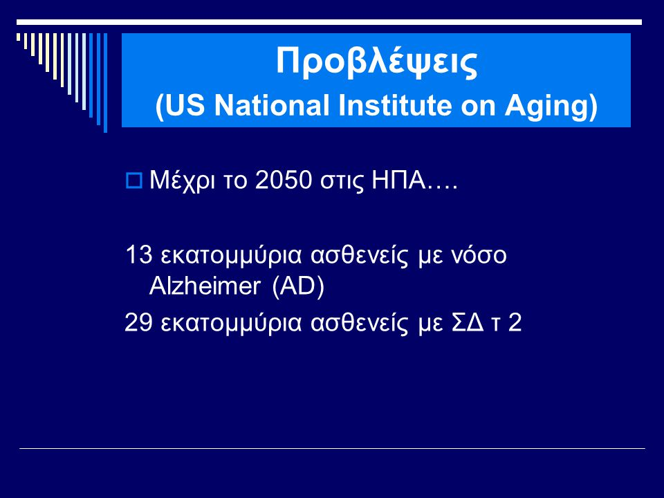 Προβλέψεις (US National Institute on Aging)