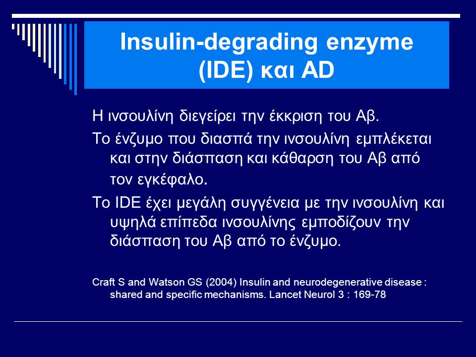 Insulin-degrading enzyme (IDE) και AD