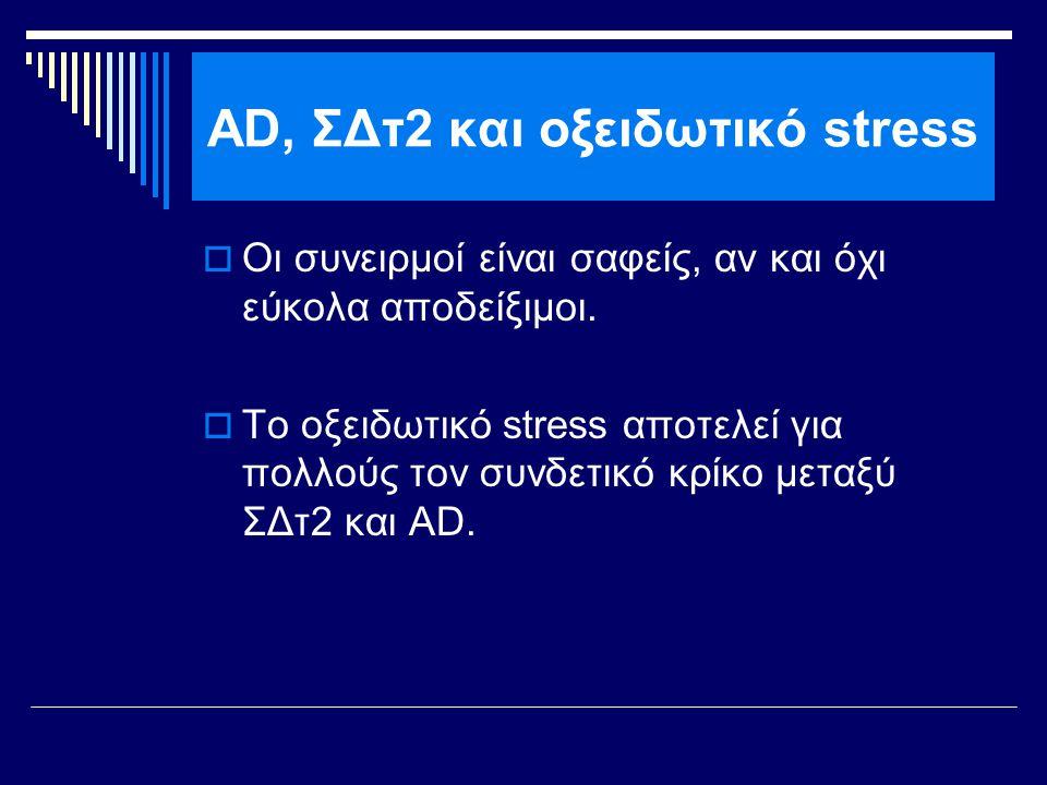 AD, ΣΔτ2 και οξειδωτικό stress