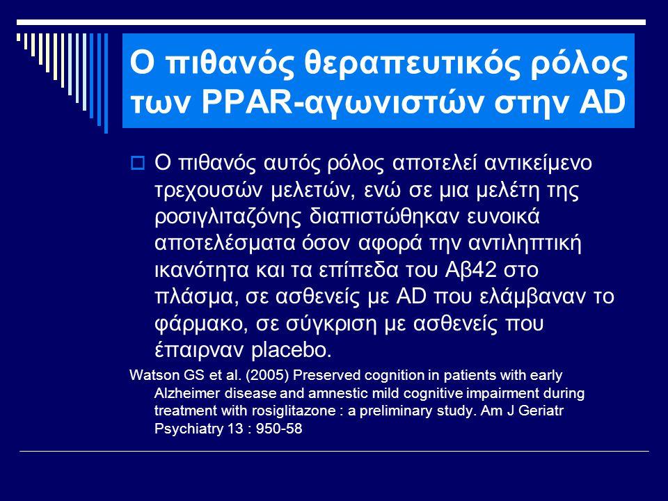 Ο πιθανός θεραπευτικός ρόλος των PPAR-αγωνιστών στην AD
