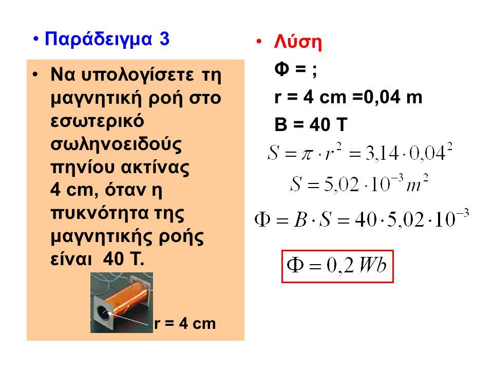 Παράδειγμα 3 Λύση r = 4 cm =0,04 m
