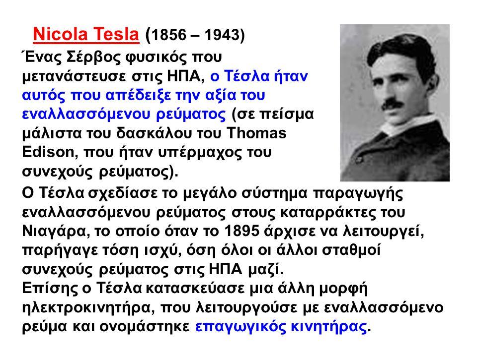 Nicola Tesla (1856 – 1943)