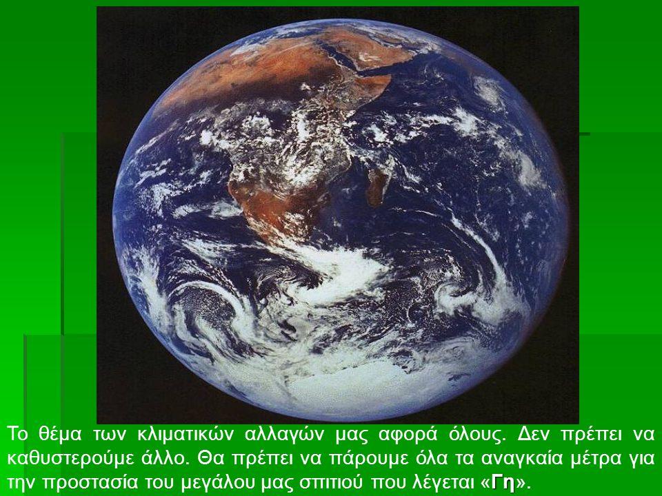 Το θέμα των κλιματικών αλλαγών μας αφορά όλους