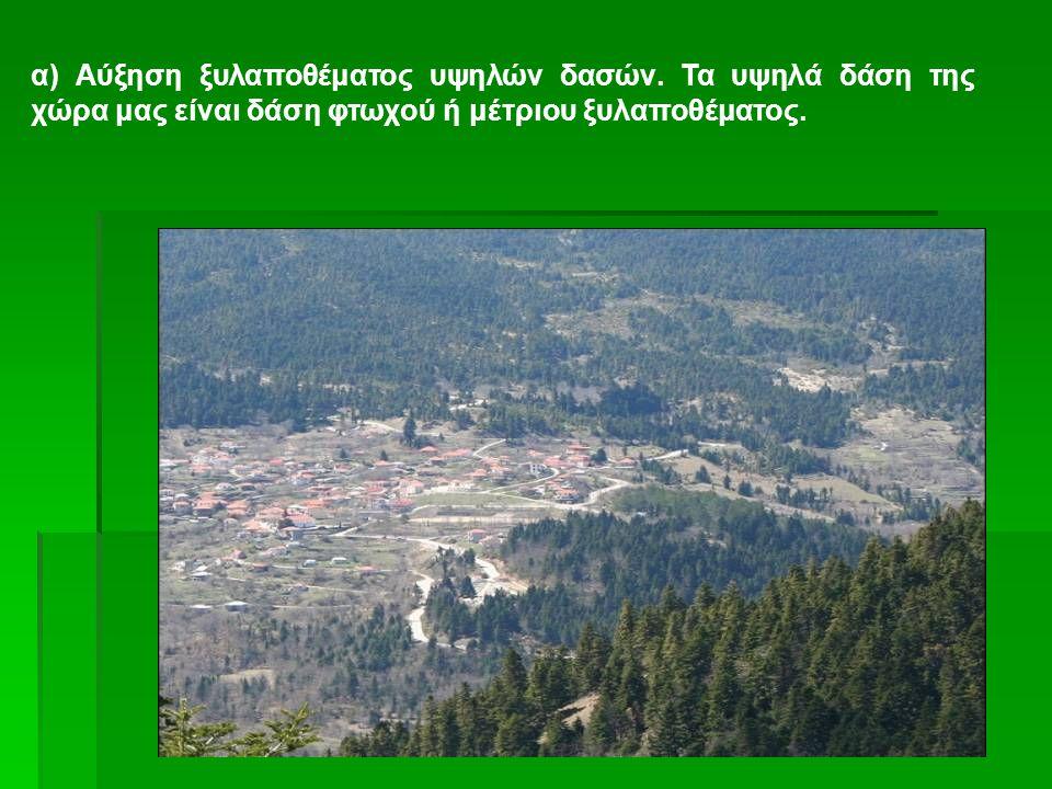 α) Αύξηση ξυλαποθέματος υψηλών δασών