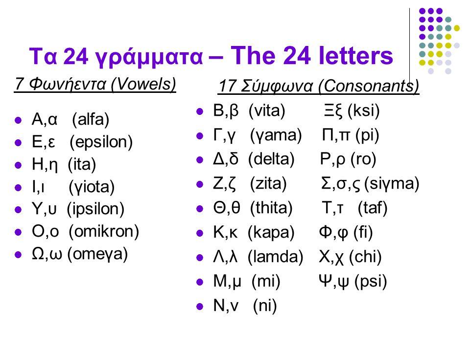 Τα 24 γράμματα – The 24 letters