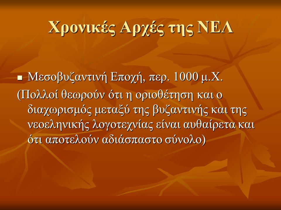 Χρονικές Αρχές της ΝΕΛ Μεσοβυζαντινή Εποχή, περ. 1000 μ.Χ.
