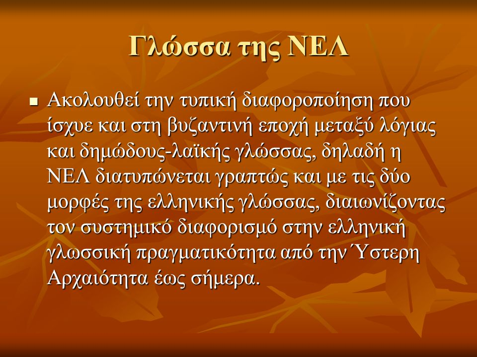 Γλώσσα της ΝΕΛ