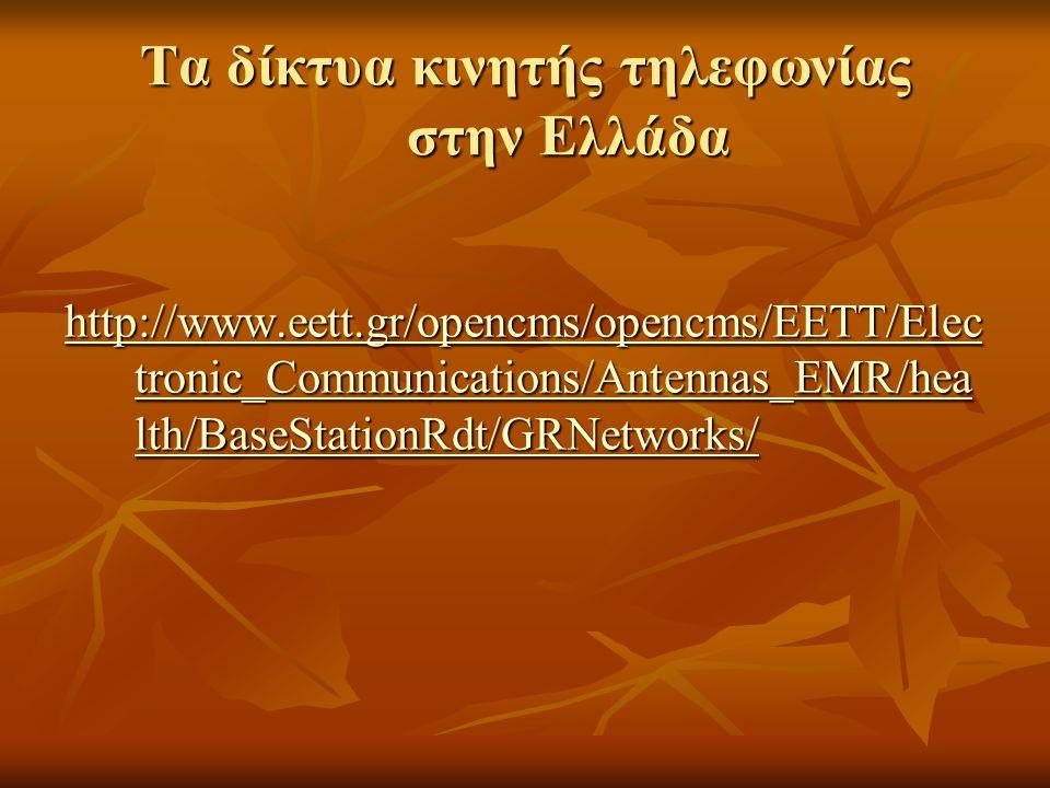 Τα δίκτυα κινητής τηλεφωνίας στην Ελλάδα