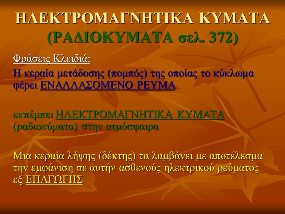 ΗΛΕΚΤΡΟΜΑΓΝΗΤΙΚΑ ΚΥΜΑΤΑ (ΡΑΔΙΟΚΥΜΑΤΑ σελ. 372)