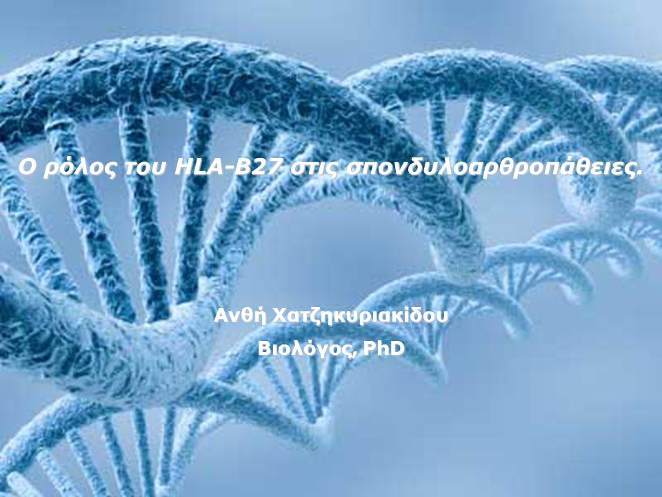 Ο ρόλος του HLA-B27 στις σπονδυλοαρθροπάθειες