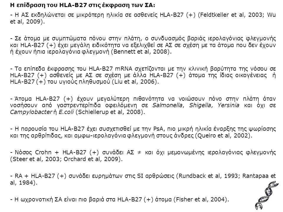 Η επίδραση του HLA-B27 στις έκφραση των ΣΑ: