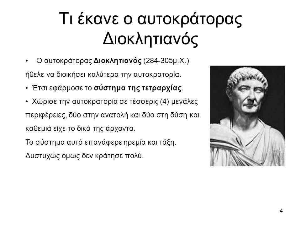 Τι έκανε ο αυτοκράτορας Διοκλητιανός