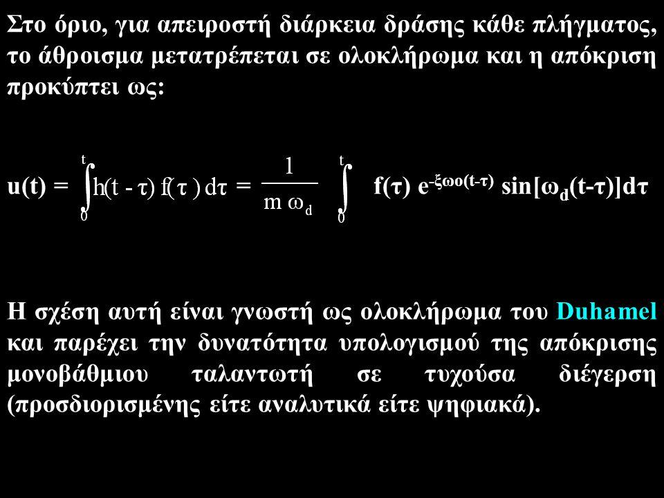 Στο όριο, για απειροστή διάρκεια δράσης κάθε πλήγματος, το άθροισμα μετατρέπεται σε ολοκλήρωμα και η απόκριση προκύπτει ως:
