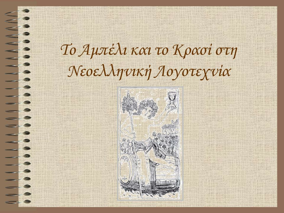 Το Αμπέλι και το Κρασί στη Νεοελληνική Λογοτεχνία