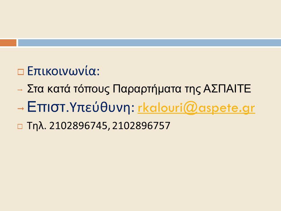 Επιστ.Υπεύθυνη: rkalouri@aspete.gr