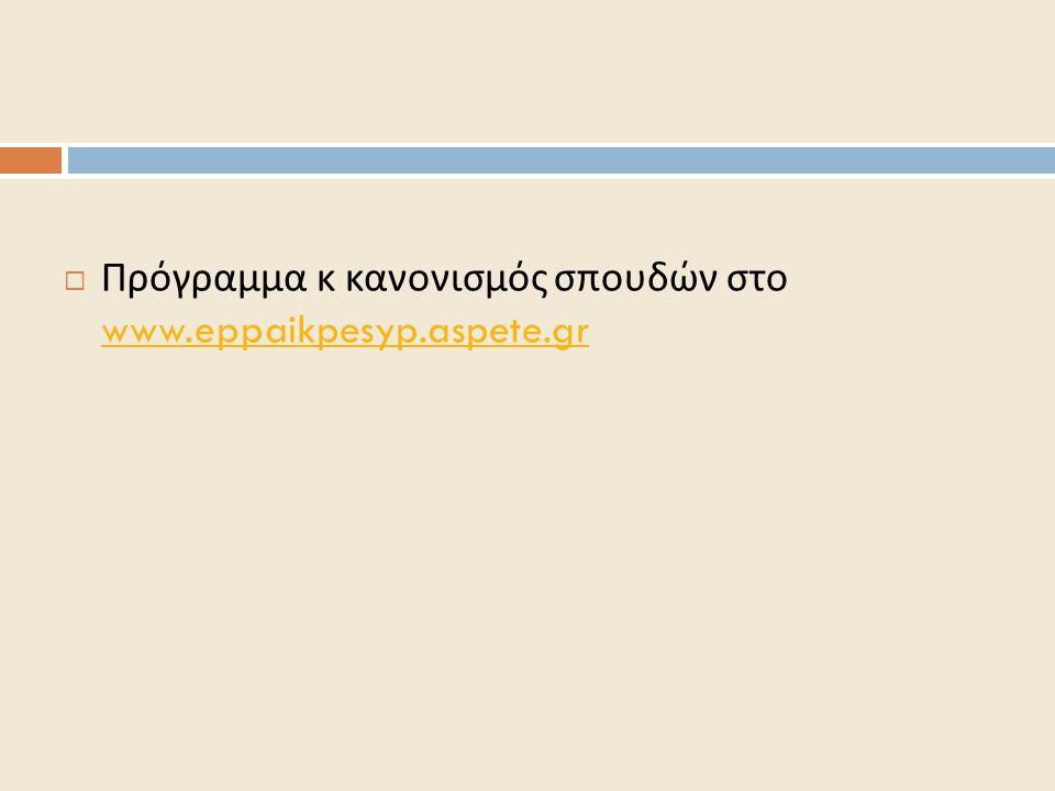 Πρόγραμμα κ κανονισμός σπουδών στο www.eppaikpesyp.aspete.gr