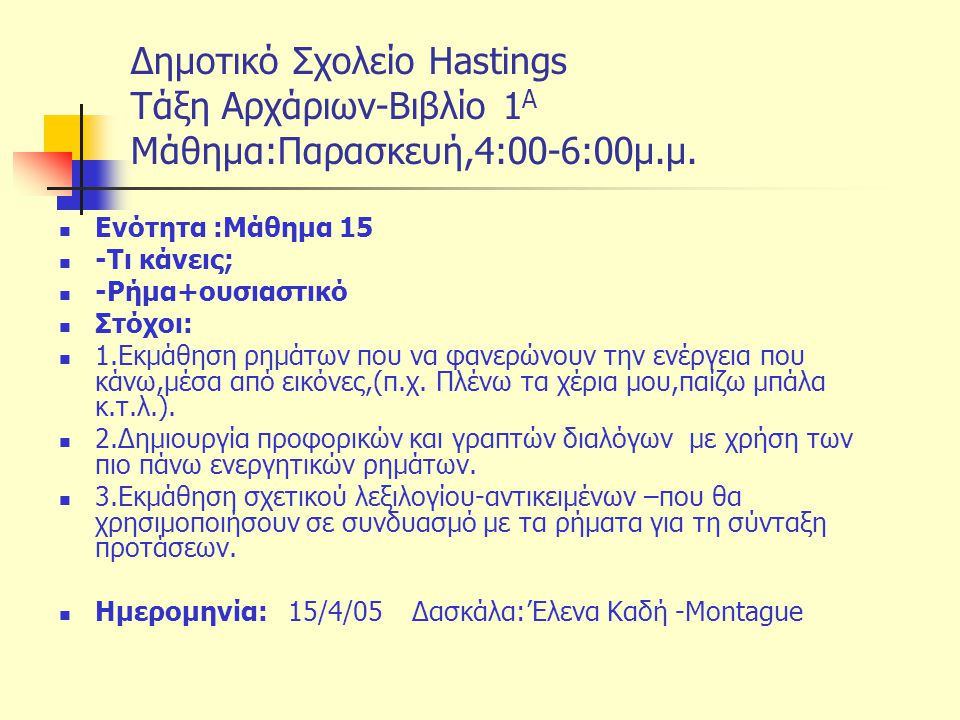 Δημοτικό Σχολείο Hastings Tάξη Αρχάριων-Βιβλίο 1Α Μάθημα:Παρασκευή,4:00-6:00μ.μ.