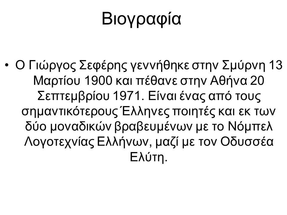 Βιογραφία