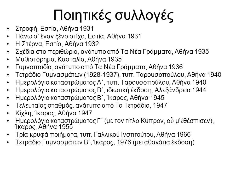 Ποιητικές συλλογές Στροφή, Εστία, Αθήνα 1931