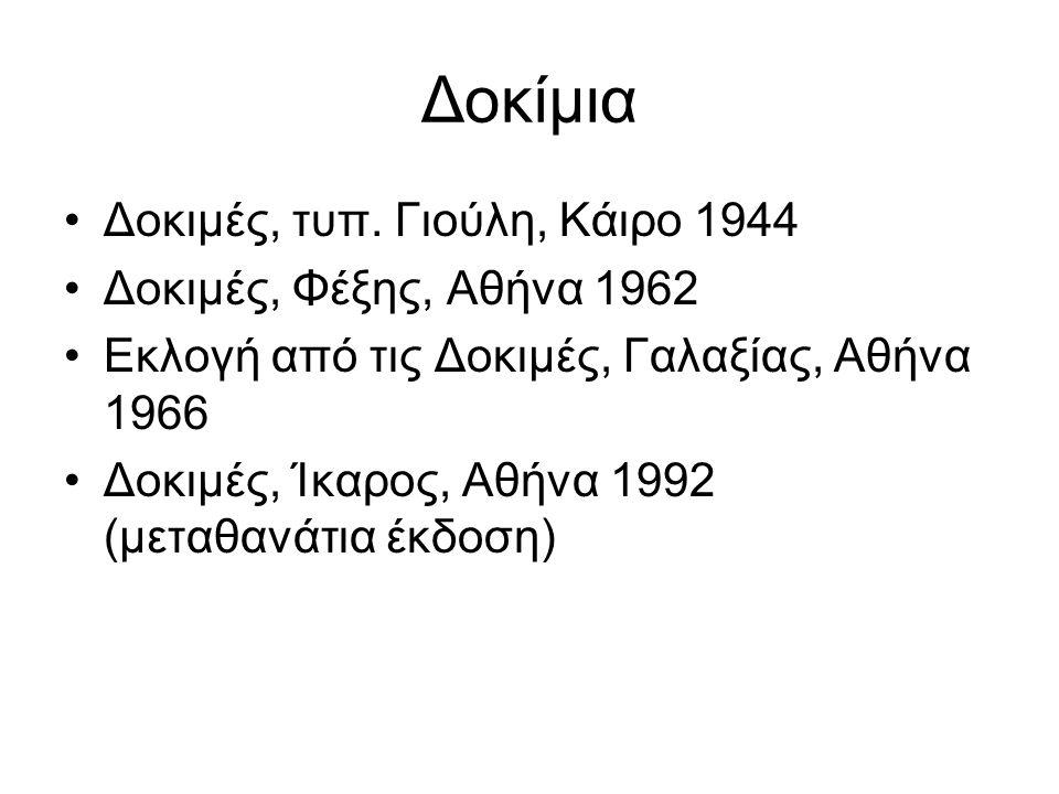 Δοκίμια Δοκιμές, τυπ. Γιούλη, Κάιρο 1944 Δοκιμές, Φέξης, Αθήνα 1962