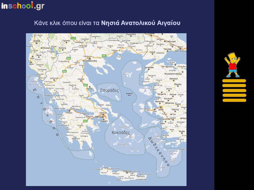 Κάνε κλικ όπου είναι τα Νησιά Ανατολικού Αιγαίου