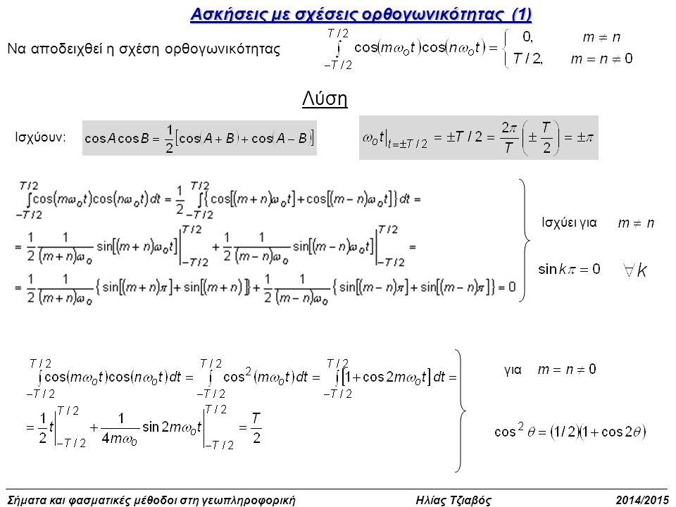 Λύση Ασκήσεις με σχέσεις ορθογωνικότητας (1)