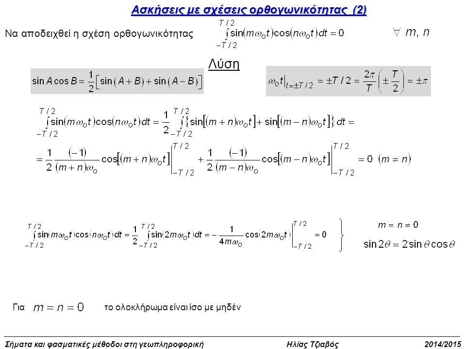 Λύση Ασκήσεις με σχέσεις ορθογωνικότητας (2)