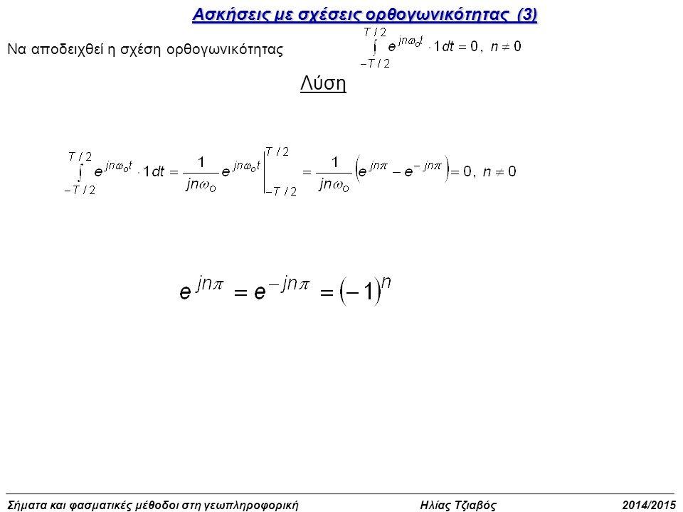Λύση Ασκήσεις με σχέσεις ορθογωνικότητας (3)