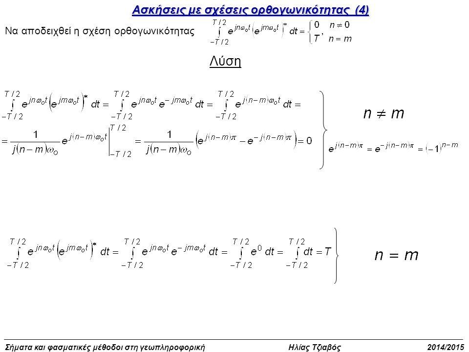 Λύση Ασκήσεις με σχέσεις ορθογωνικότητας (4)
