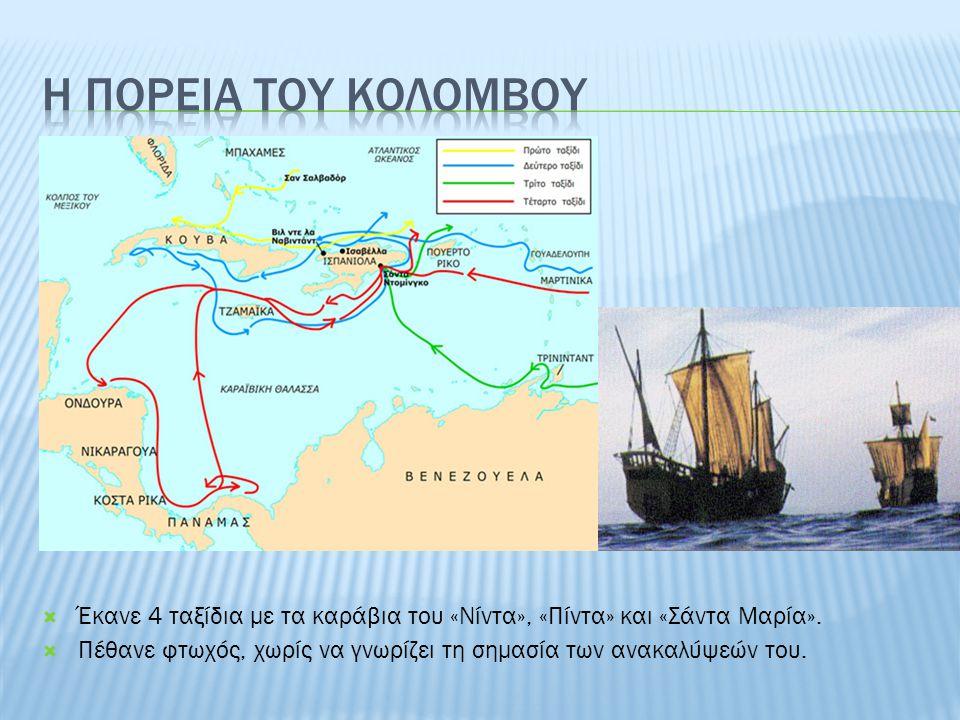 4/6/2017 Η πορεια του κολομβου. Έκανε 4 ταξίδια με τα καράβια του «Νίντα», «Πίντα» και «Σάντα Μαρία».