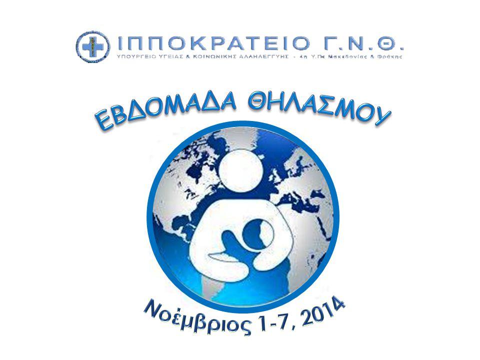 ΕΒΔΟΜΑΔΑ ΘΗΛΑΣΜΟΥ Νοέμβριος 1-7, 2014