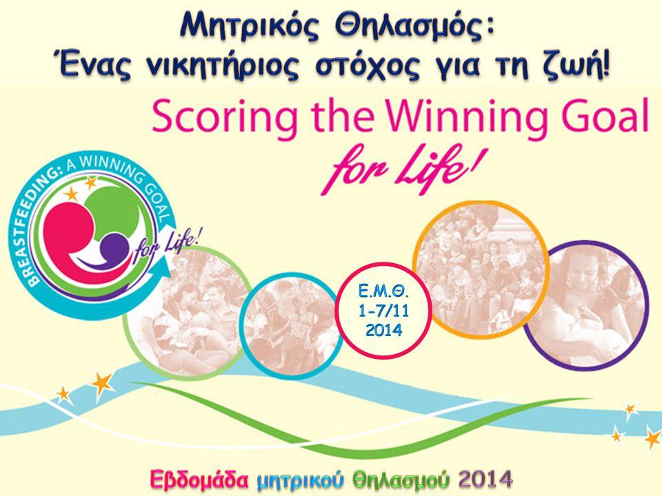 Ένας νικητήριος στόχος για τη ζωή! Εβδομάδα μητρικού θηλασμού 2014