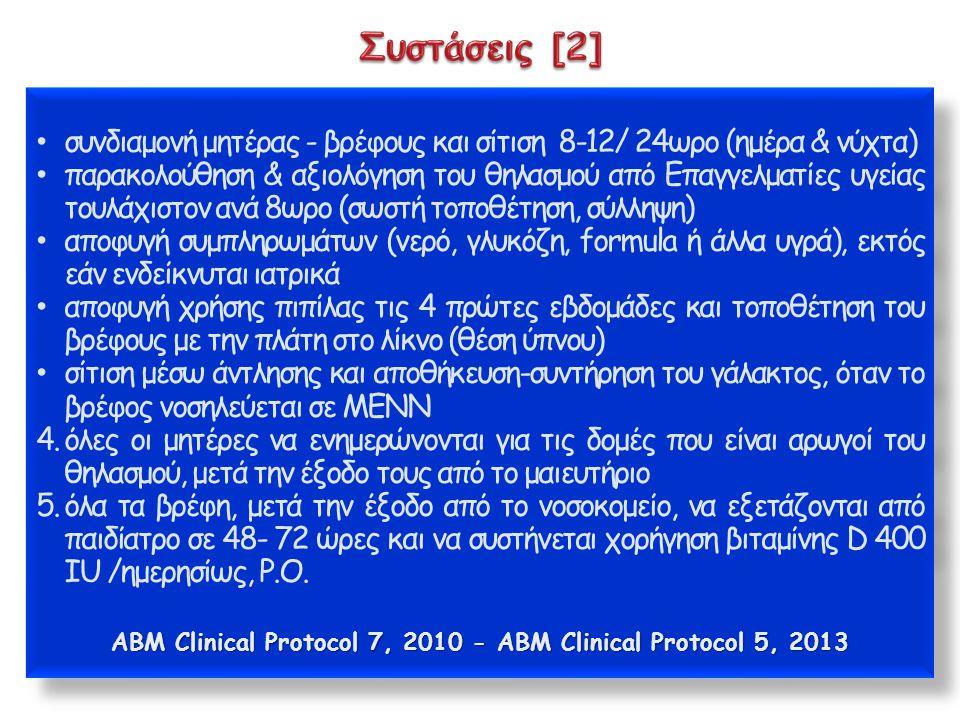 ABM Clinical Protocol 7, 2010 - ABM Clinical Protocol 5, 2013