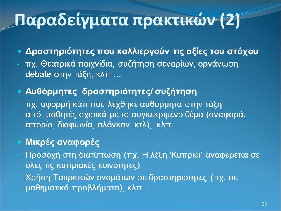 Παραδείγματα πρακτικών (2)