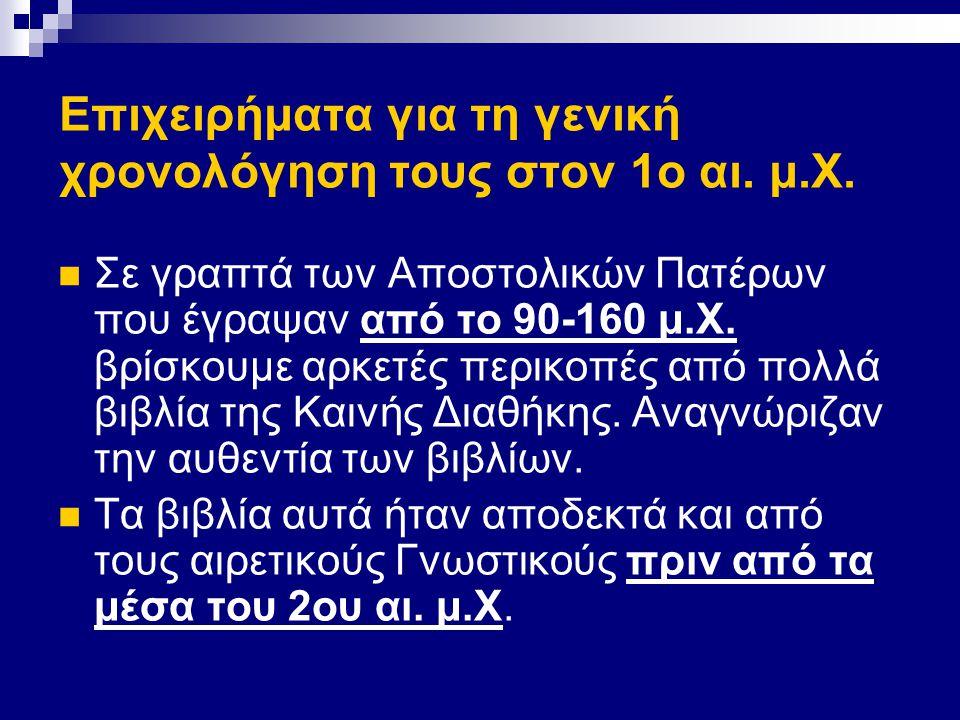 Επιχειρήματα για τη γενική χρονολόγηση τους στον 1ο αι. μ.Χ.