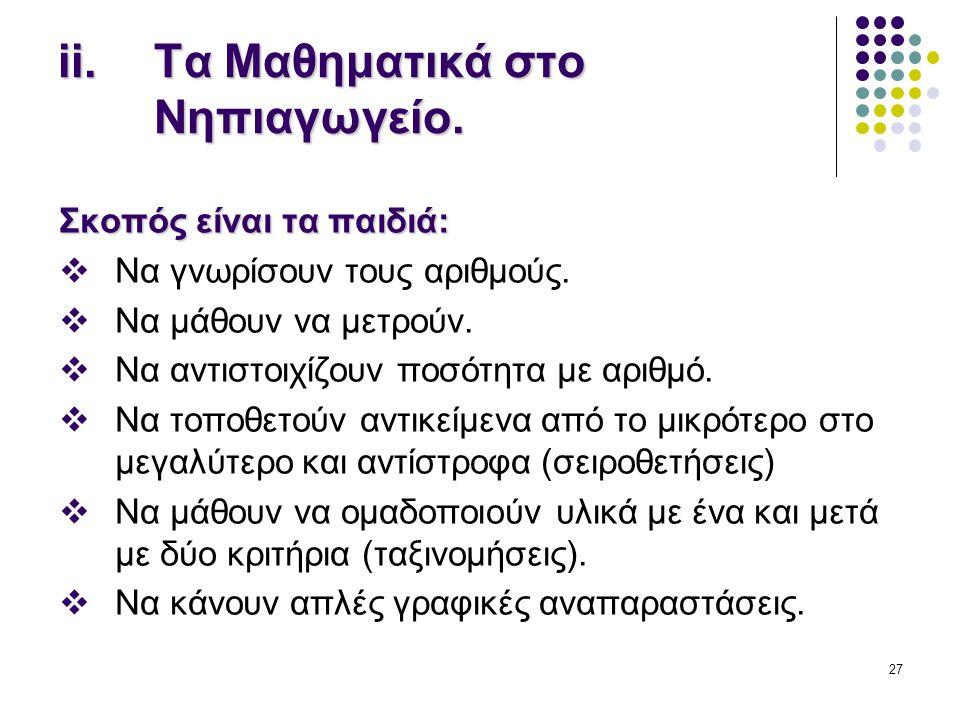 ii. Τα Μαθηματικά στο Νηπιαγωγείο.