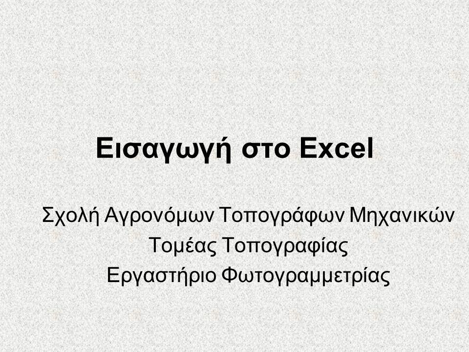 Εισαγωγή στο Excel Σχολή Αγρονόμων Τοπογράφων Μηχανικών