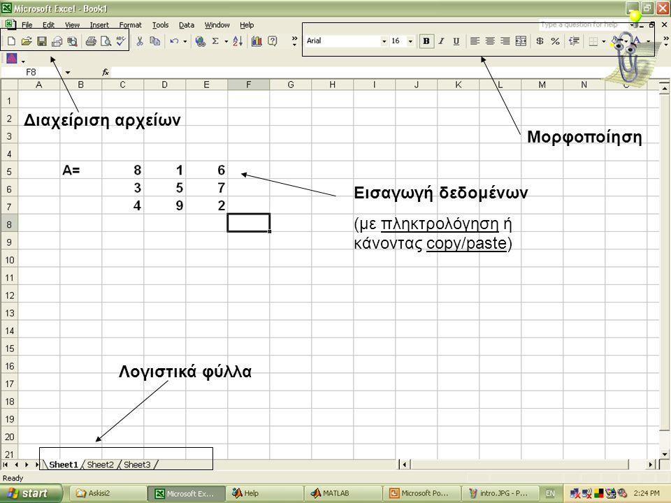Μορφοποίηση Διαχείριση αρχείων. Εισαγωγή δεδομένων.