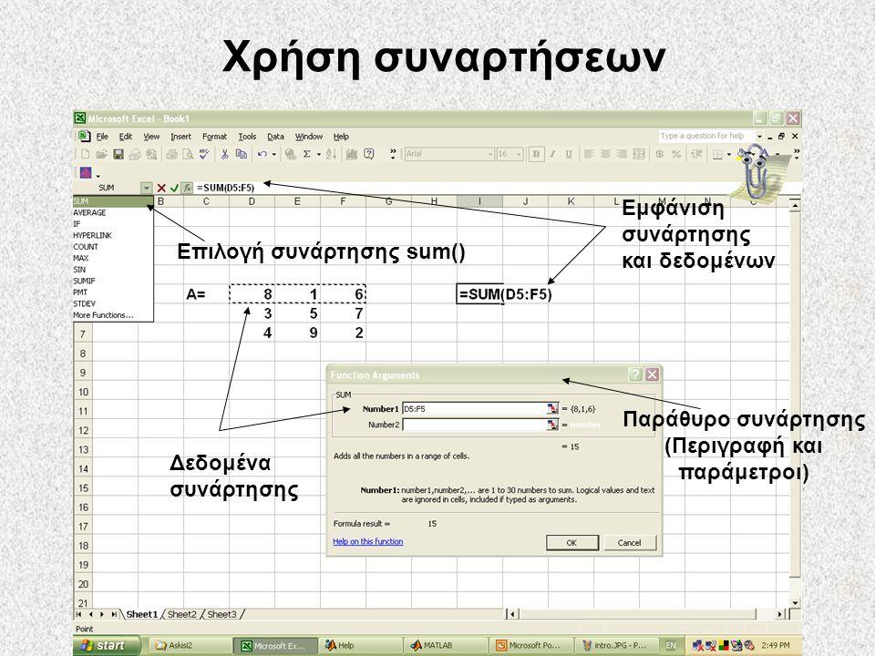 Παράθυρο συνάρτησης (Περιγραφή και παράμετροι)