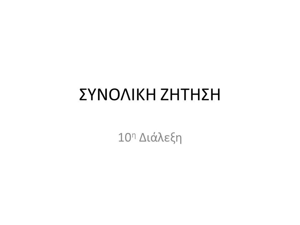 ΣΥΝΟΛΙΚΗ ΖΗΤΗΣΗ 10η Διάλεξη