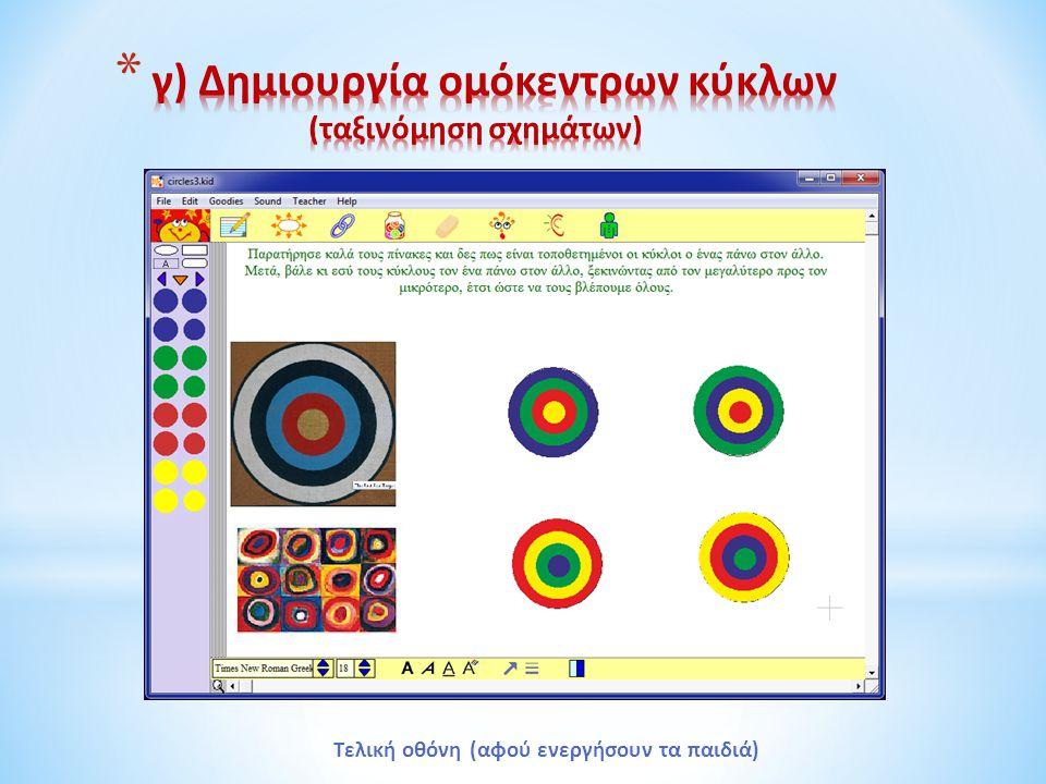 γ) Δημιουργία ομόκεντρων κύκλων (ταξινόμηση σχημάτων)