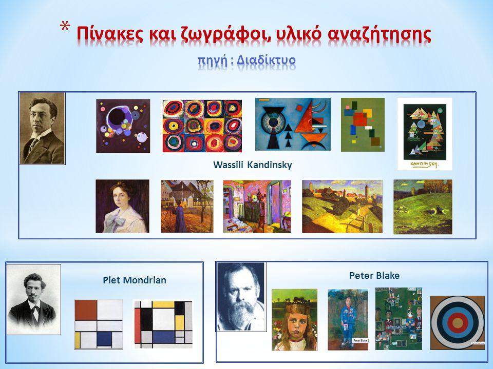 Πίνακες και ζωγράφοι, υλικό αναζήτησης