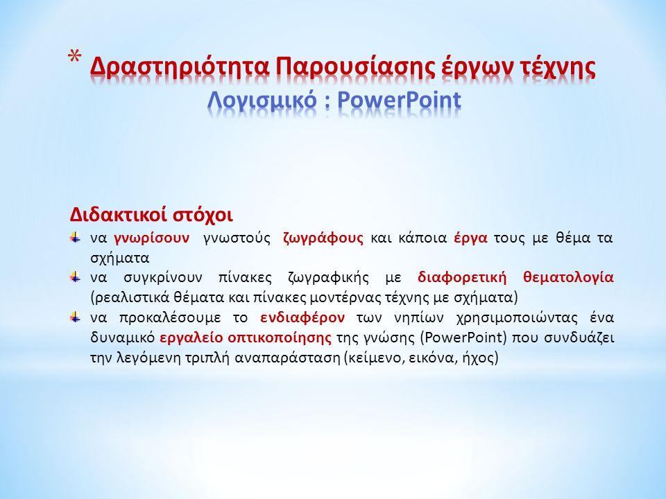 Δραστηριότητα Παρουσίασης έργων τέχνης Λογισμικό : PowerPoint